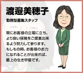渡邉美穂子